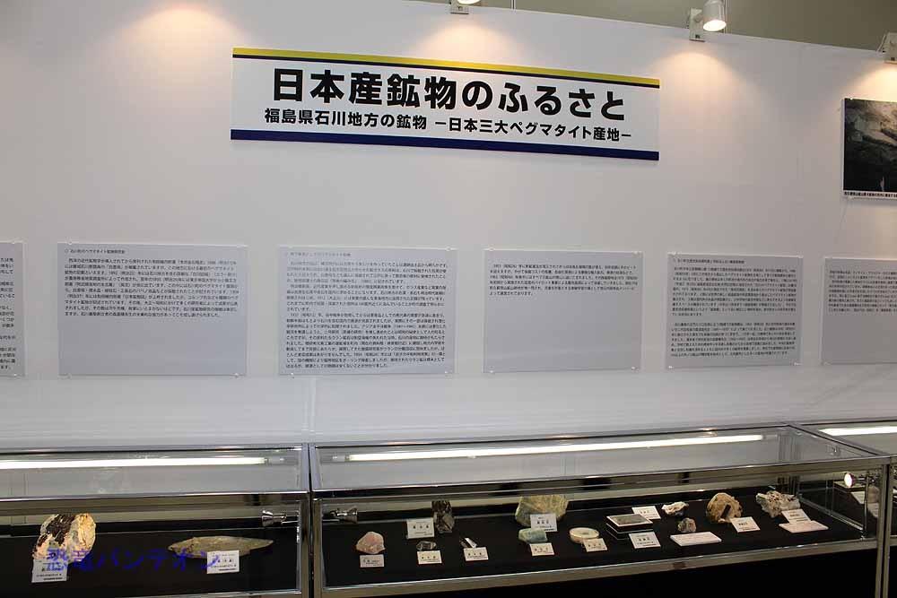3F会場 福島県石川地方の鉱物