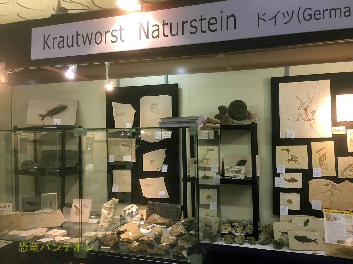 Krautworst Naturstein