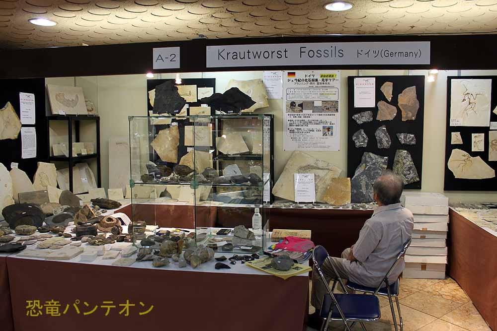 krautworst fossils ドイツのお店です。ここも定番コース。