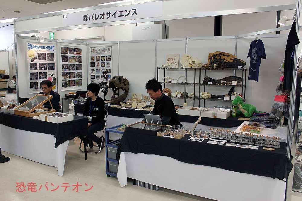 (株)パレオサイエンス 社長の中川さんは恐竜倶楽部の事務局長。数々の恐竜展で骨格組立もしています。