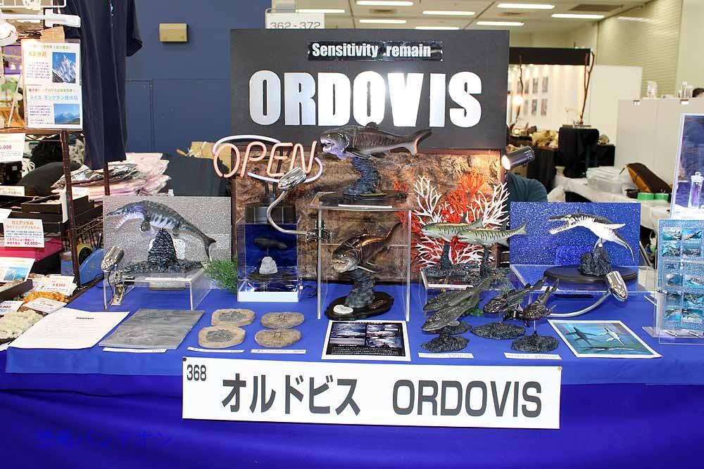 オルドビス ORDOVIS 古代魚など海ものの造形のお店です