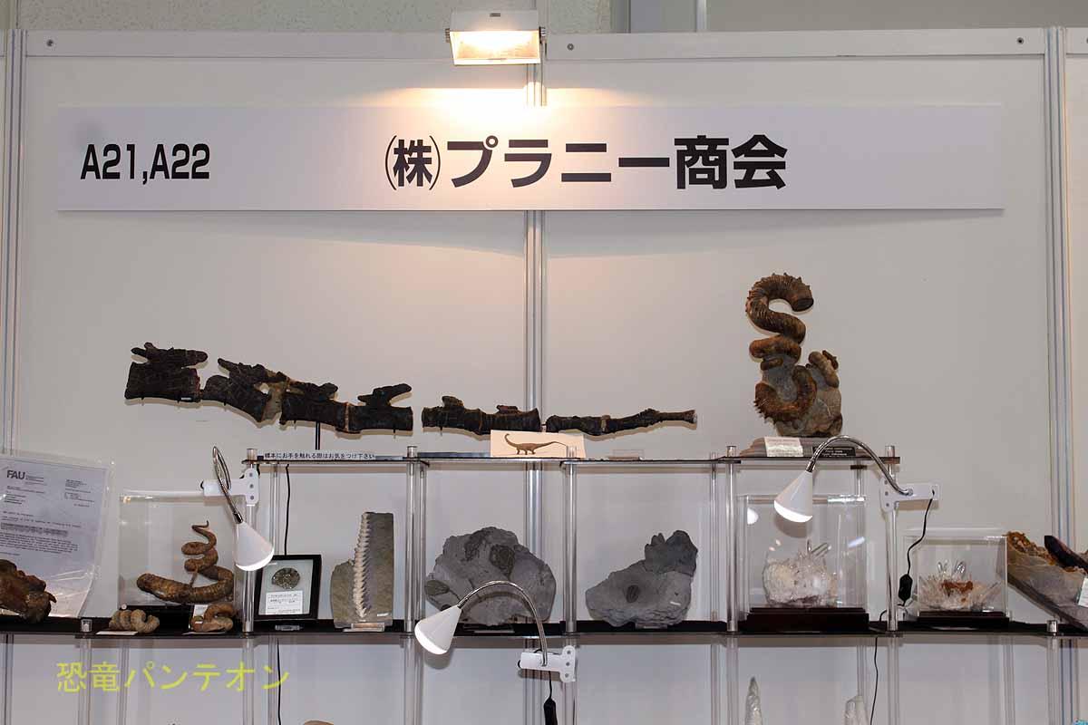 プラニ―商会 東京ミネラルショーの主催者です。