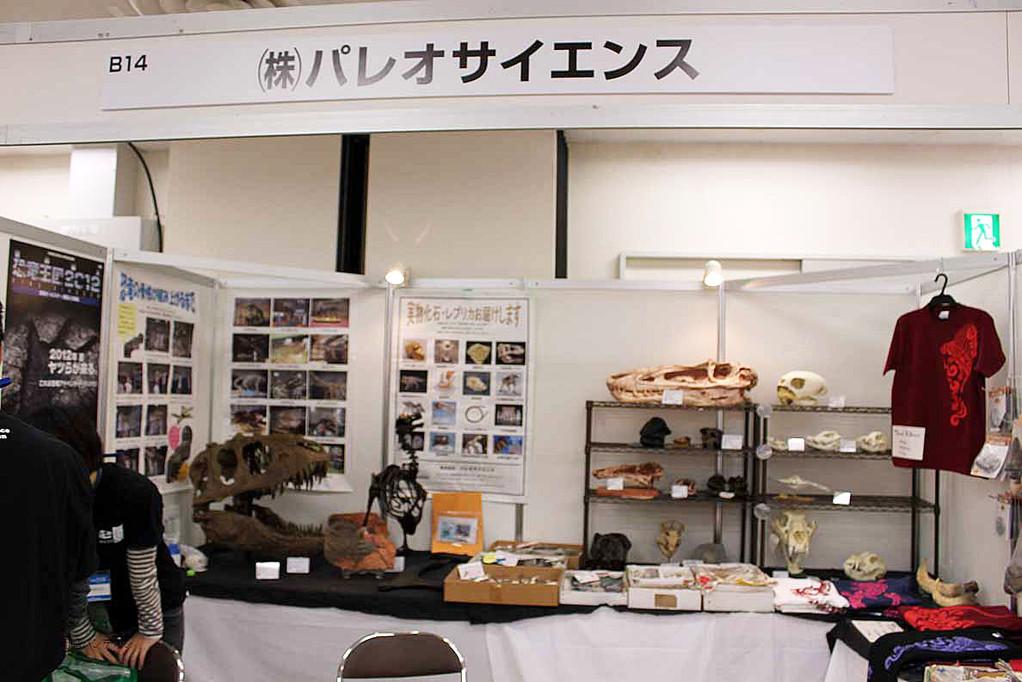 パレオサイエンス 社長の中川さんは恐竜倶楽部の事務局長。いつもお世話になっています。