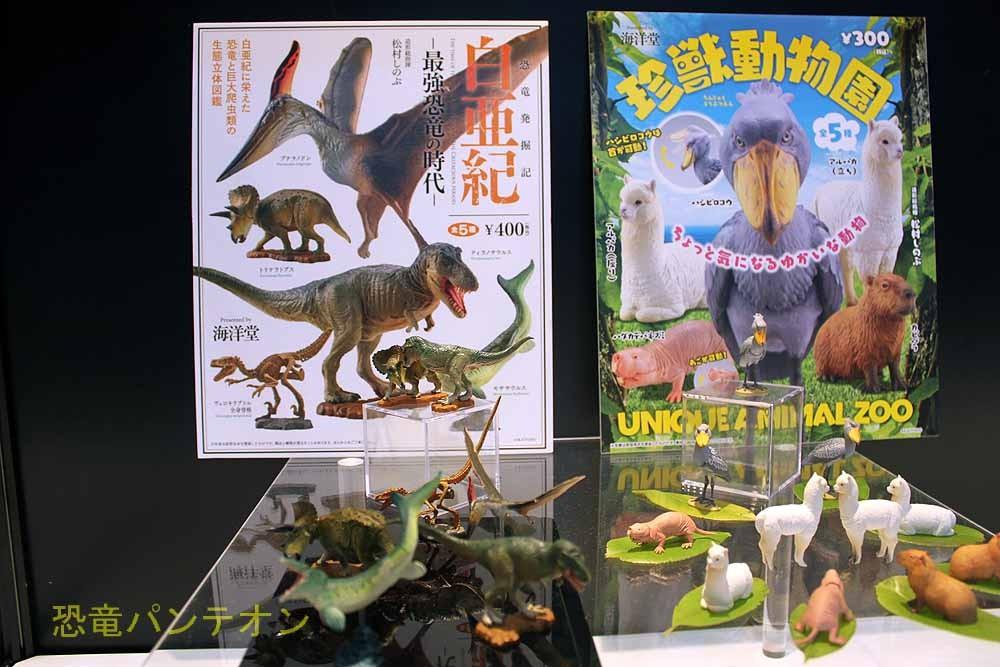 海洋堂 恐竜発掘記 白亜紀 2015年7月下旬発売 原型は山本聖士さん