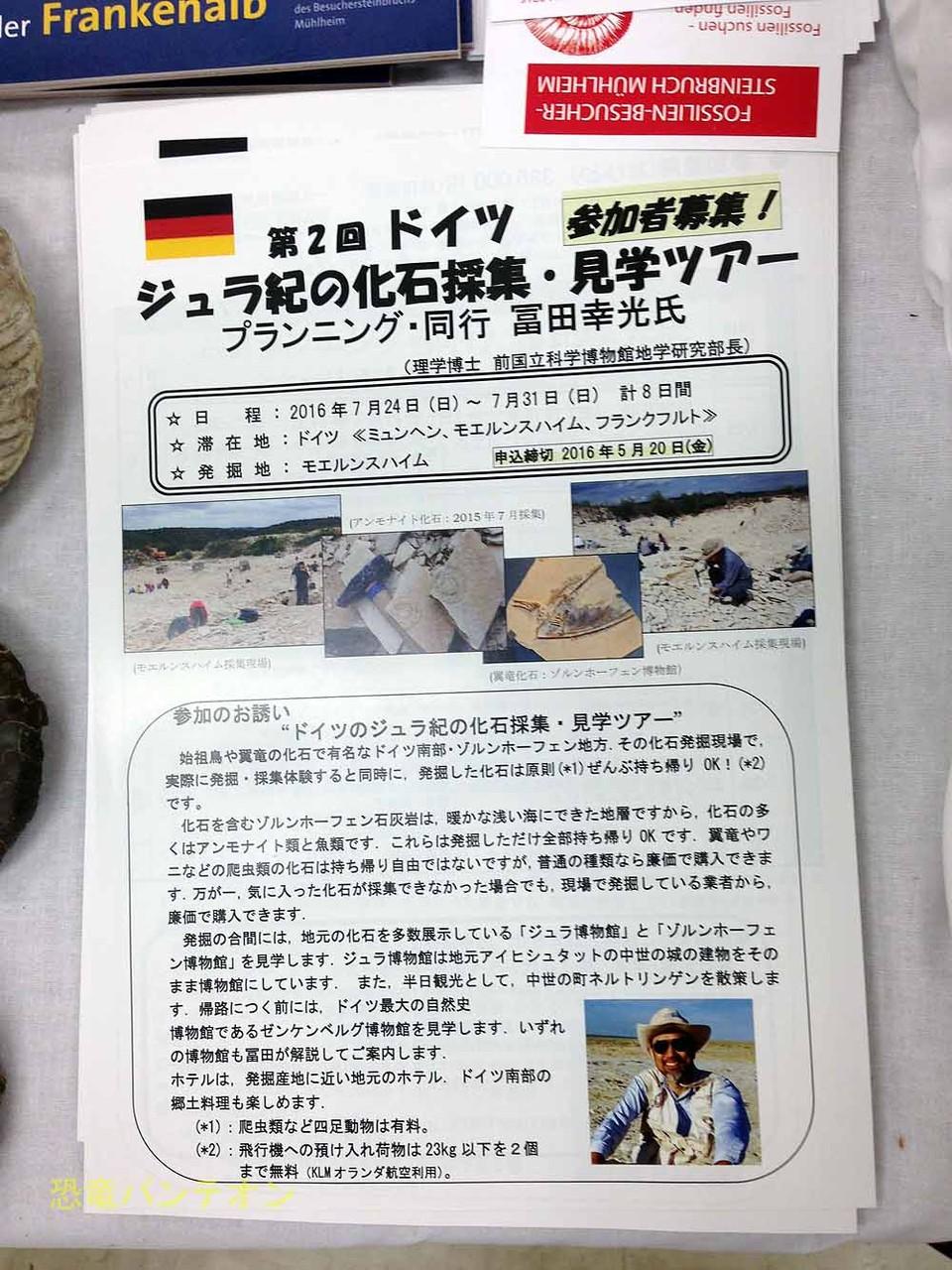 冨田先生のゾルンホーフェンツアー、2016年夏も催行!