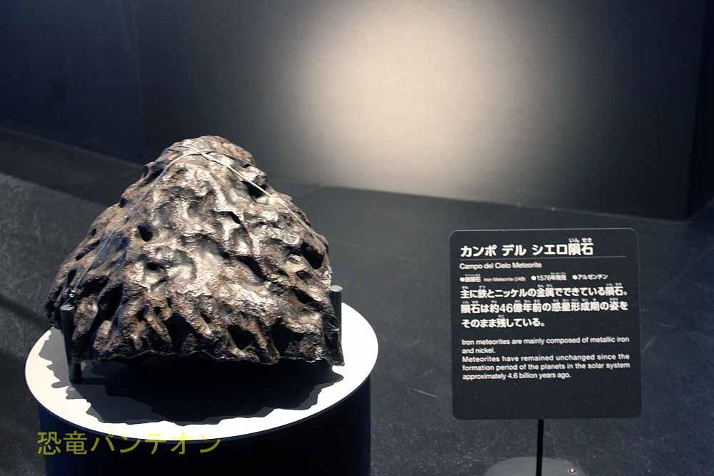 中央の隕石とその説明