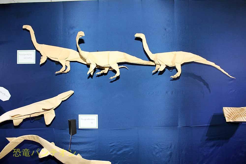 まつもとかずやさんの 恐竜の折り紙 マッソスポンディルス