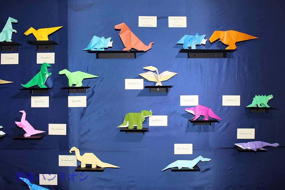 「折り紙で作る恐竜の世界」恐竜折紙作家 松本和也さん