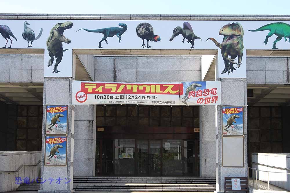 博物館正面玄関、よく見てください!恐竜くんのイラストがゲートを飾っています。