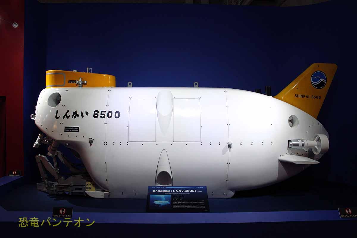 しんかい6500 1/2模型