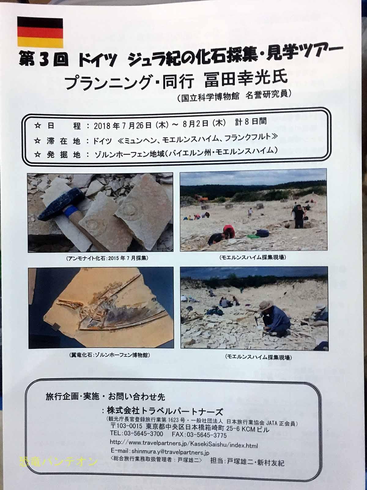 冨田先生のツアーです。