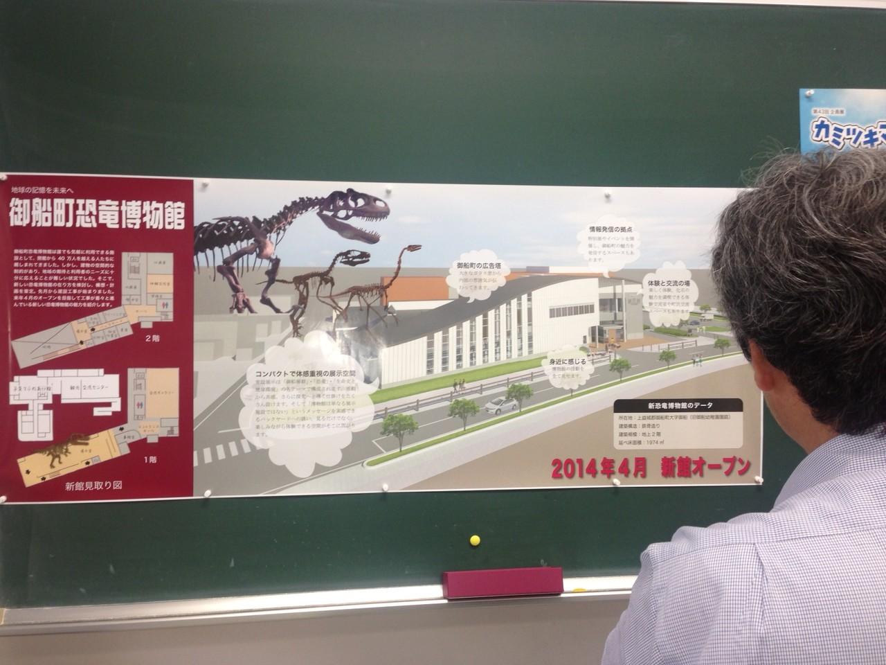 御船町恐竜博物館の横長ーいぽすたーも!
