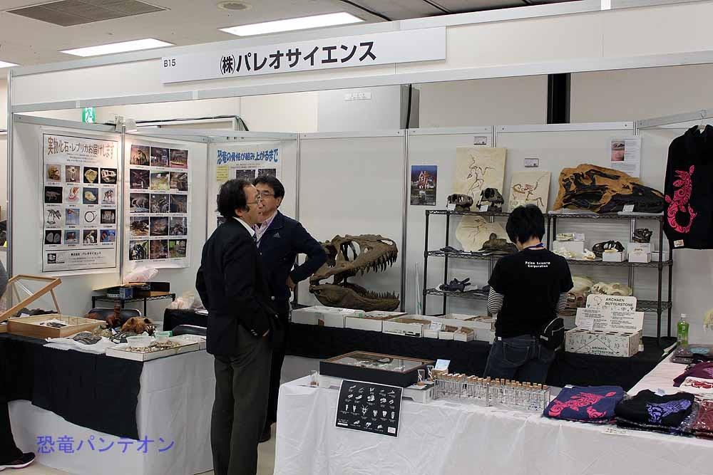 パレオサイエンス。中川さんは恐竜倶楽部事務局長です。