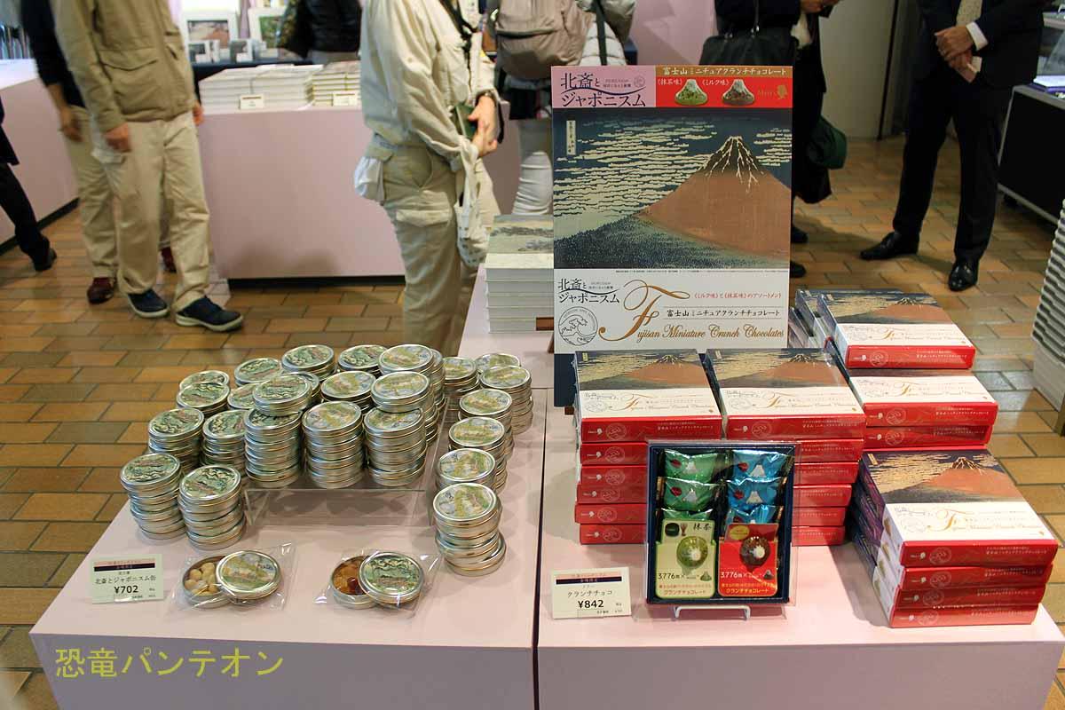 富士山ミニチュアクランチチョコレートは、本展のコラボレーショングッズです。