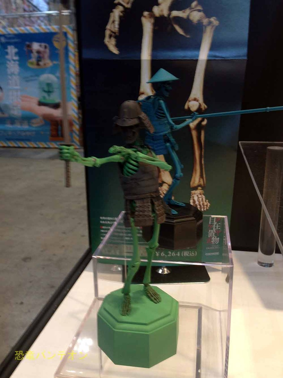 海洋堂 タケヤ式自在置物骸骨
