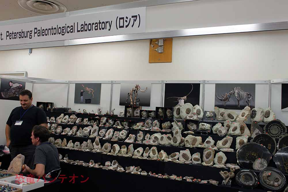 St. Petersburg Paleontological Laboratory ロシアのお店です
