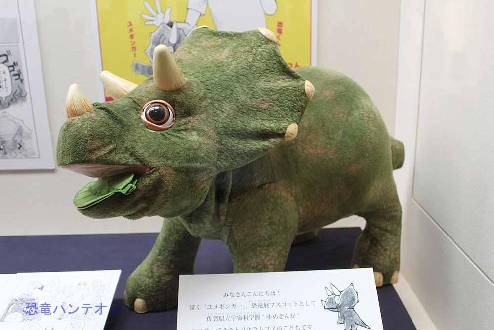 肉食恐竜の展示なのに、なぜトリケラトプス? まあ固いこと、言わないで・・・