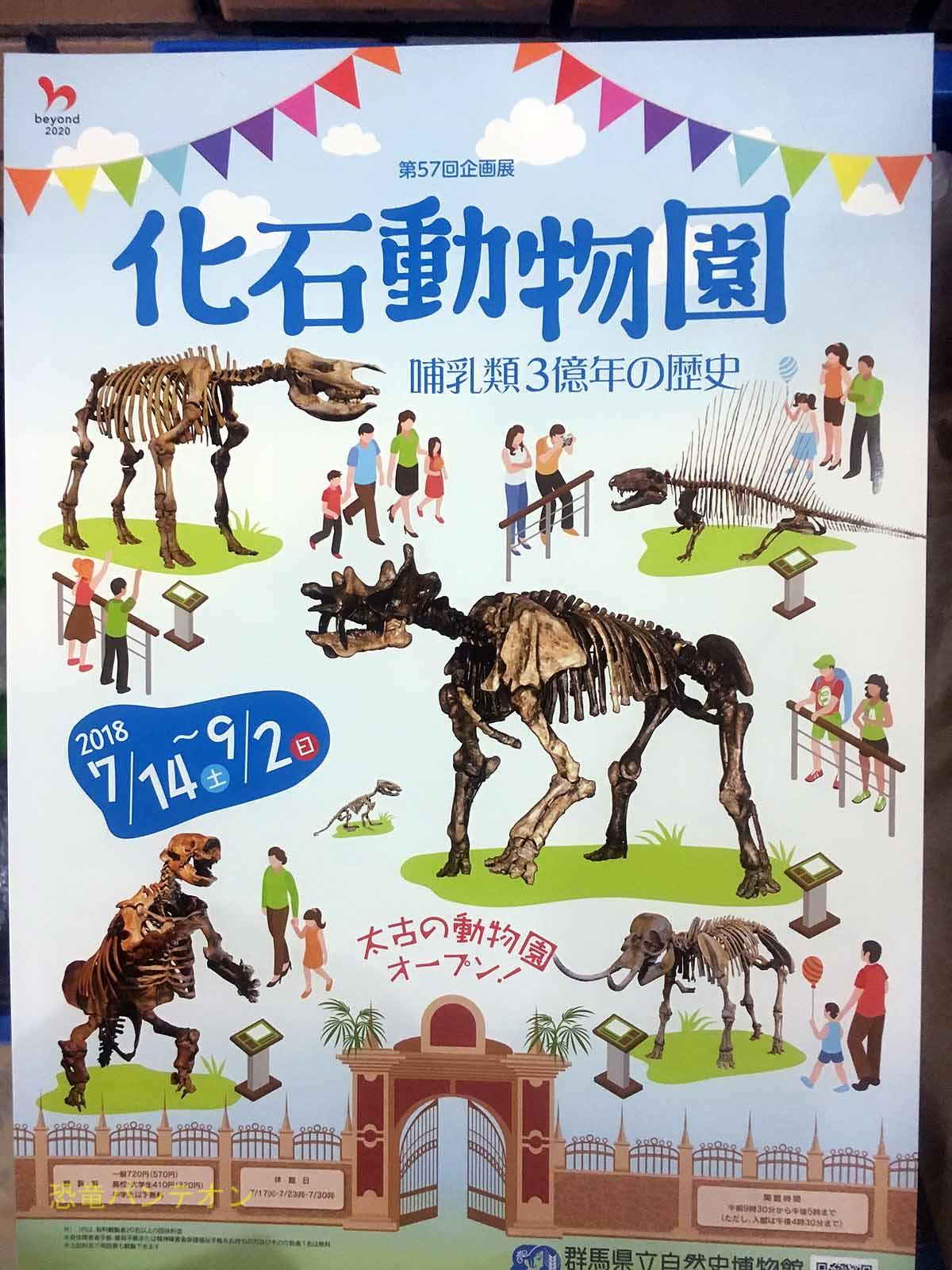 群馬県立自然史博物館の夏に期待!