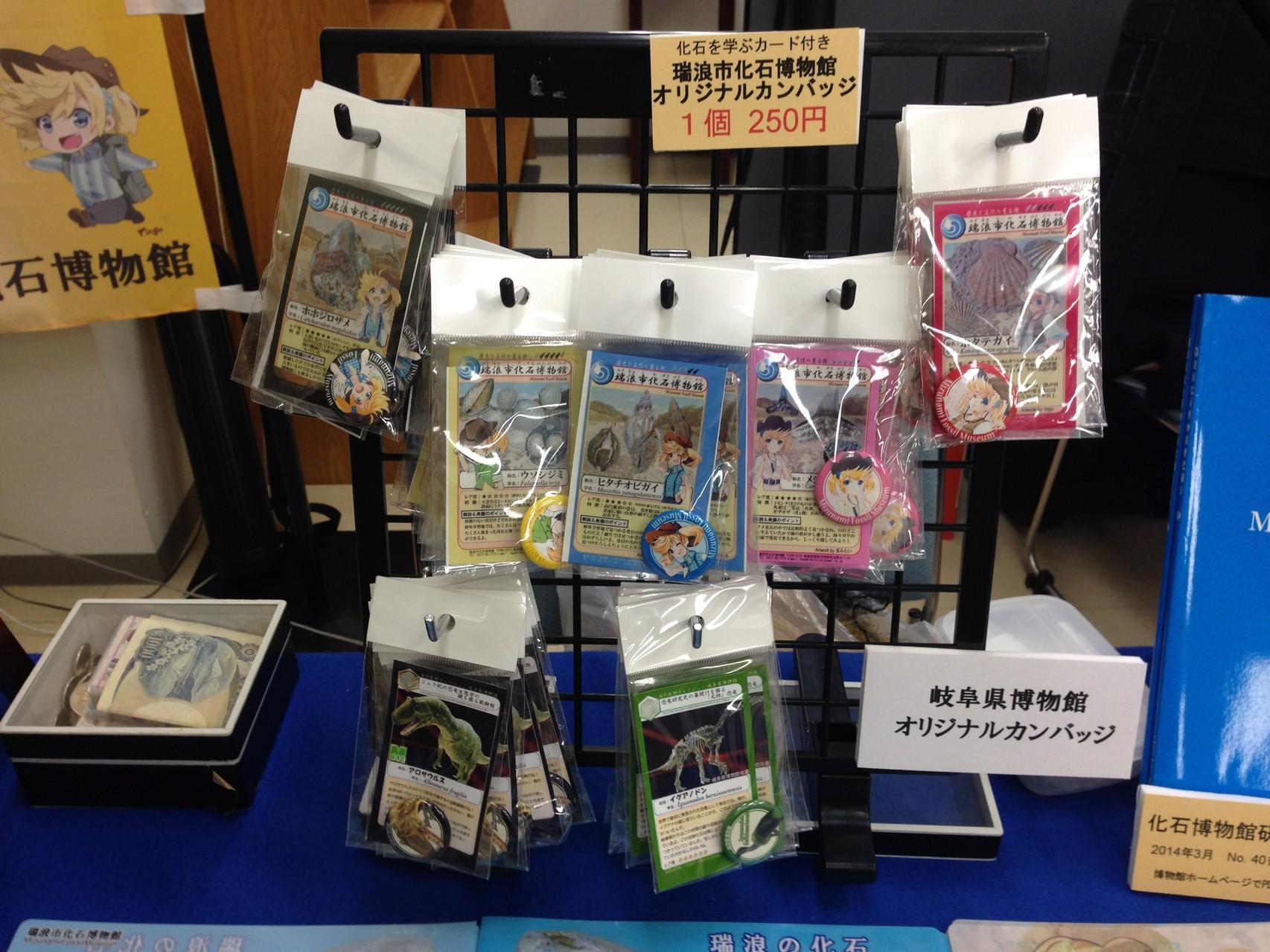 岐阜県博物館のカンバッジ