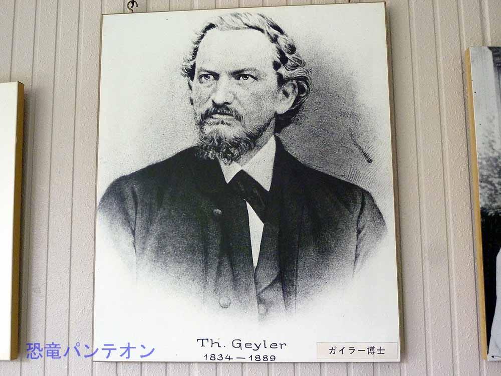ガイラー博士