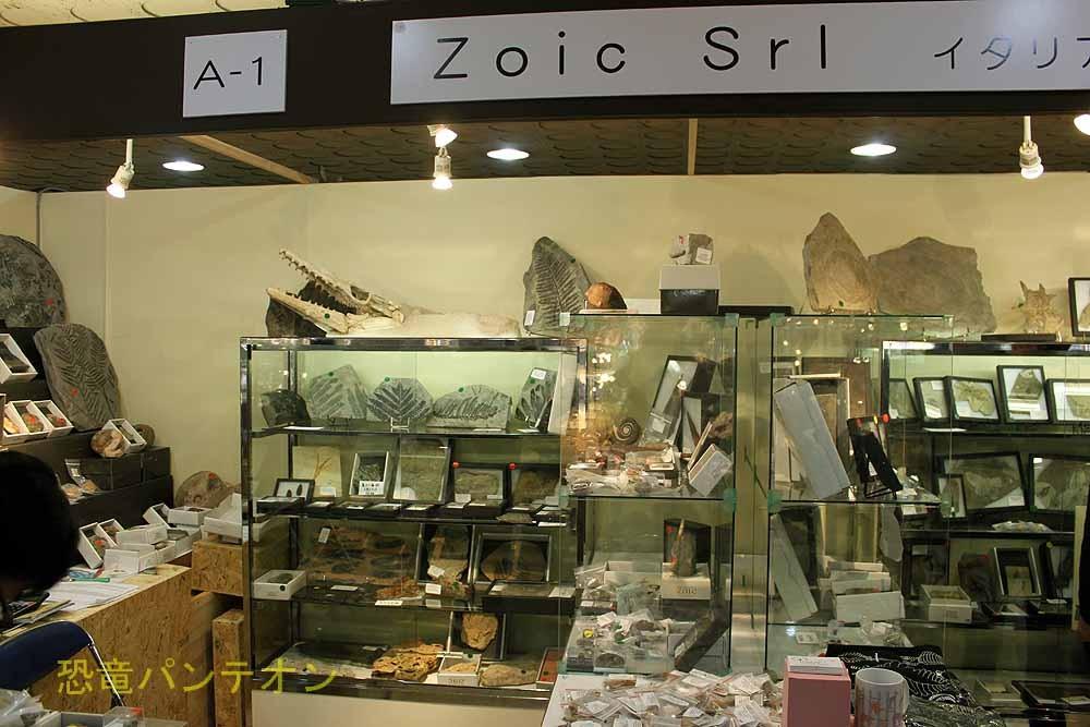 Zoic Srl こちらはイタリアのお店。ここも定番のお店ですね。