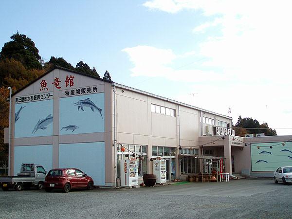 魚竜館の建物