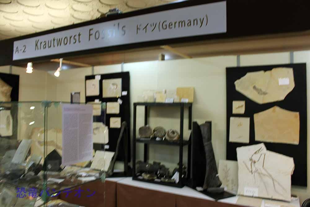 Krausworst Fossis ドイツの店