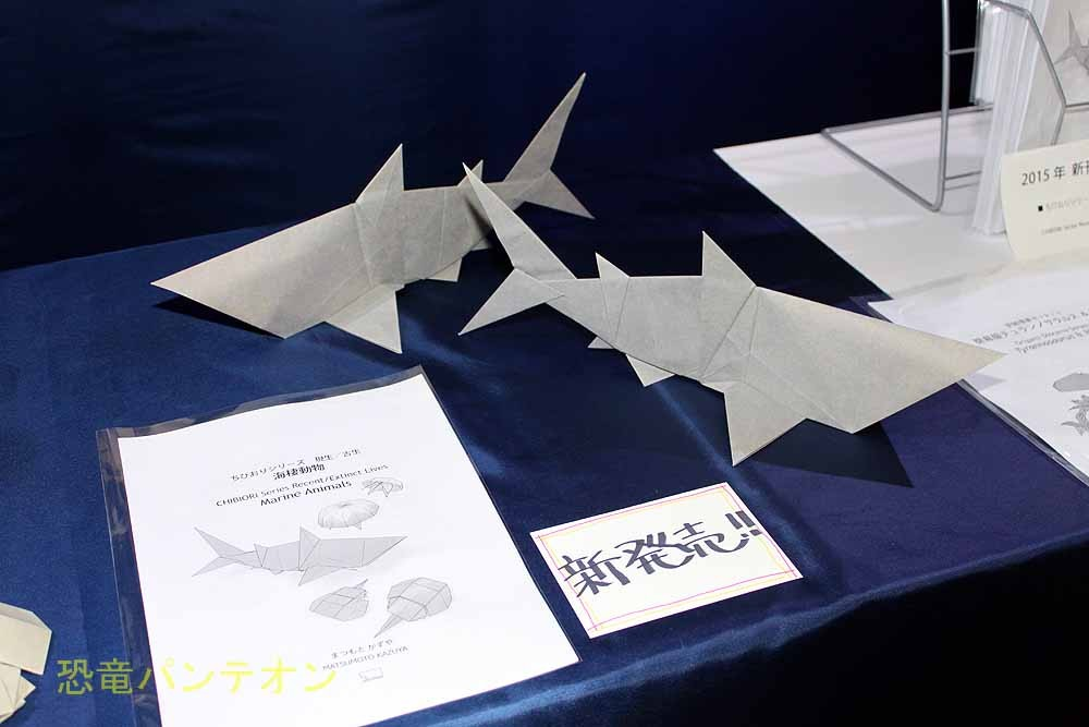 まつもとかずやさんの 恐竜の折り紙 ちびおり