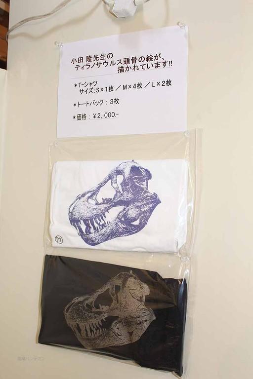 ゼネラルサイエンスコーポレーション(SB-5) 小田 隆さんのTシャツと、トートバッグ、限定ですが、トートバッグの1枚は私が買いました。小田さんは3日に会場に来るそうです。