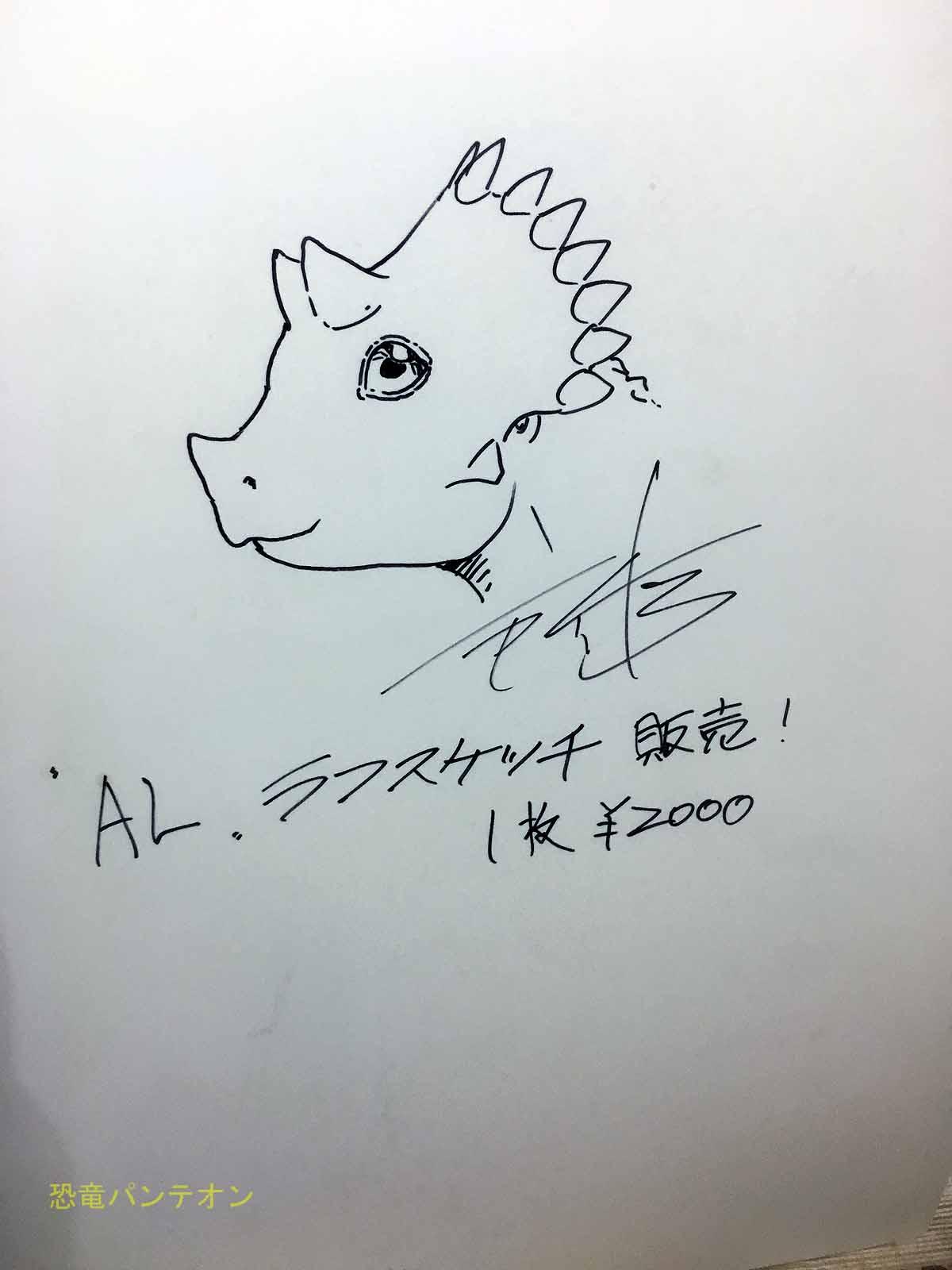 """所十三先生の""""AL""""ラフ、1枚2千円!"""