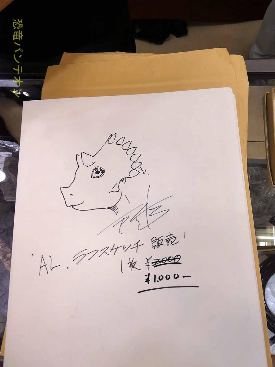 #2019 ミネラルショー パレオサイエンス 所十三先生 ALのラフスケッチ販売 1枚1000円!