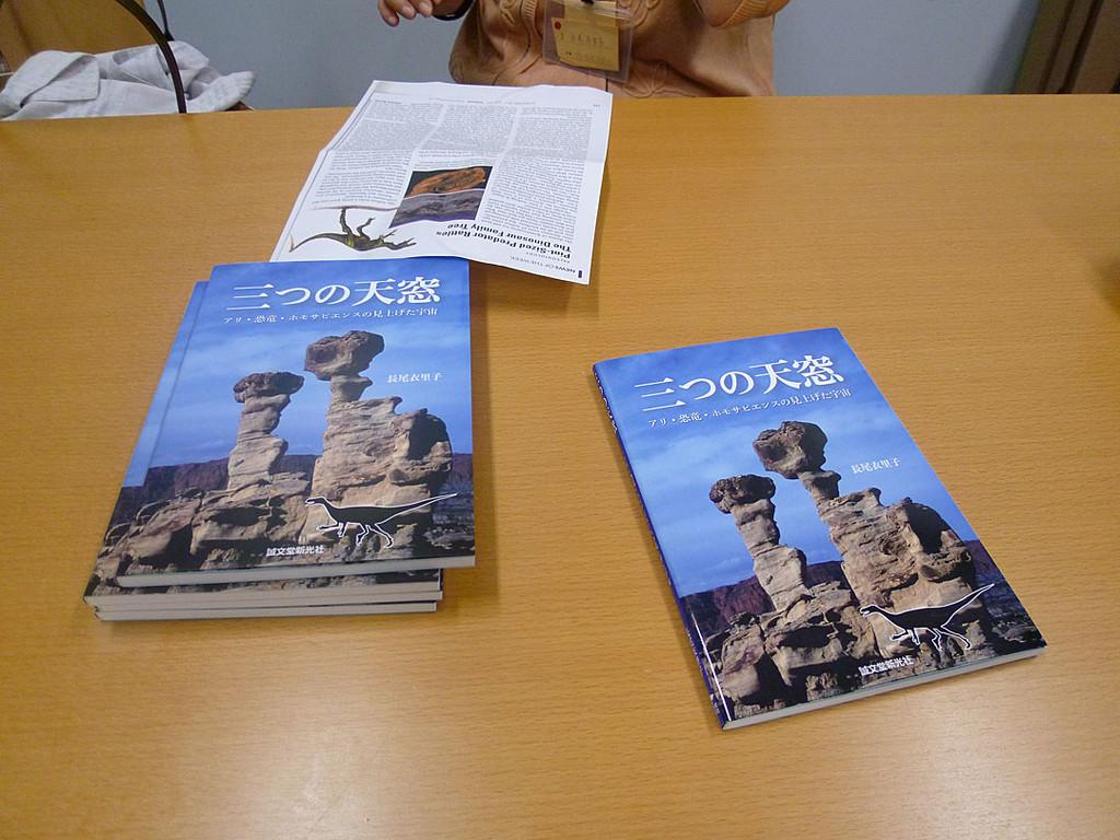 別ブースで長尾衣里子さんの「三つの天窓」も販売されていました。