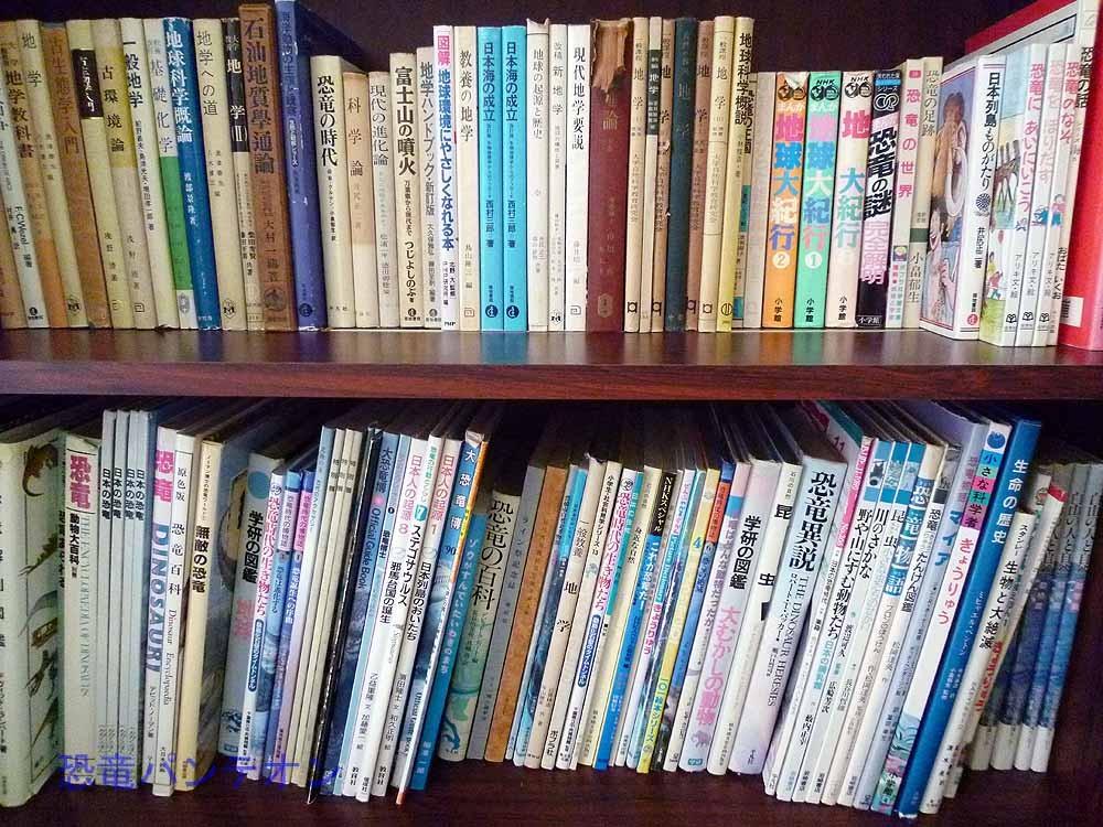 手取川総合開発記念館内のライン文庫。昭和30年代の地質学教科書なども