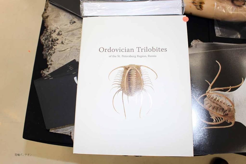 「ロシア ペテルブルグ地方のオルドビス紀三葉虫」というタイトルの分厚い本。2万5千円。