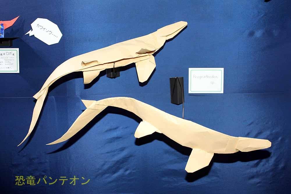 まつもとかずやさんの 恐竜の折り紙
