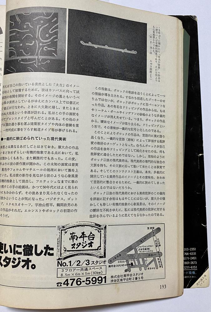 谷川晃一さんに書いていただいた評論・雑誌193P