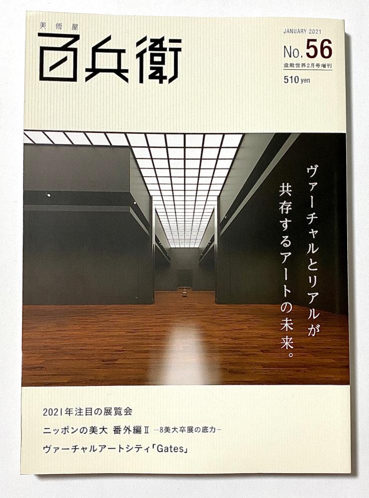 百兵衛no.56、2021年2月増刊号