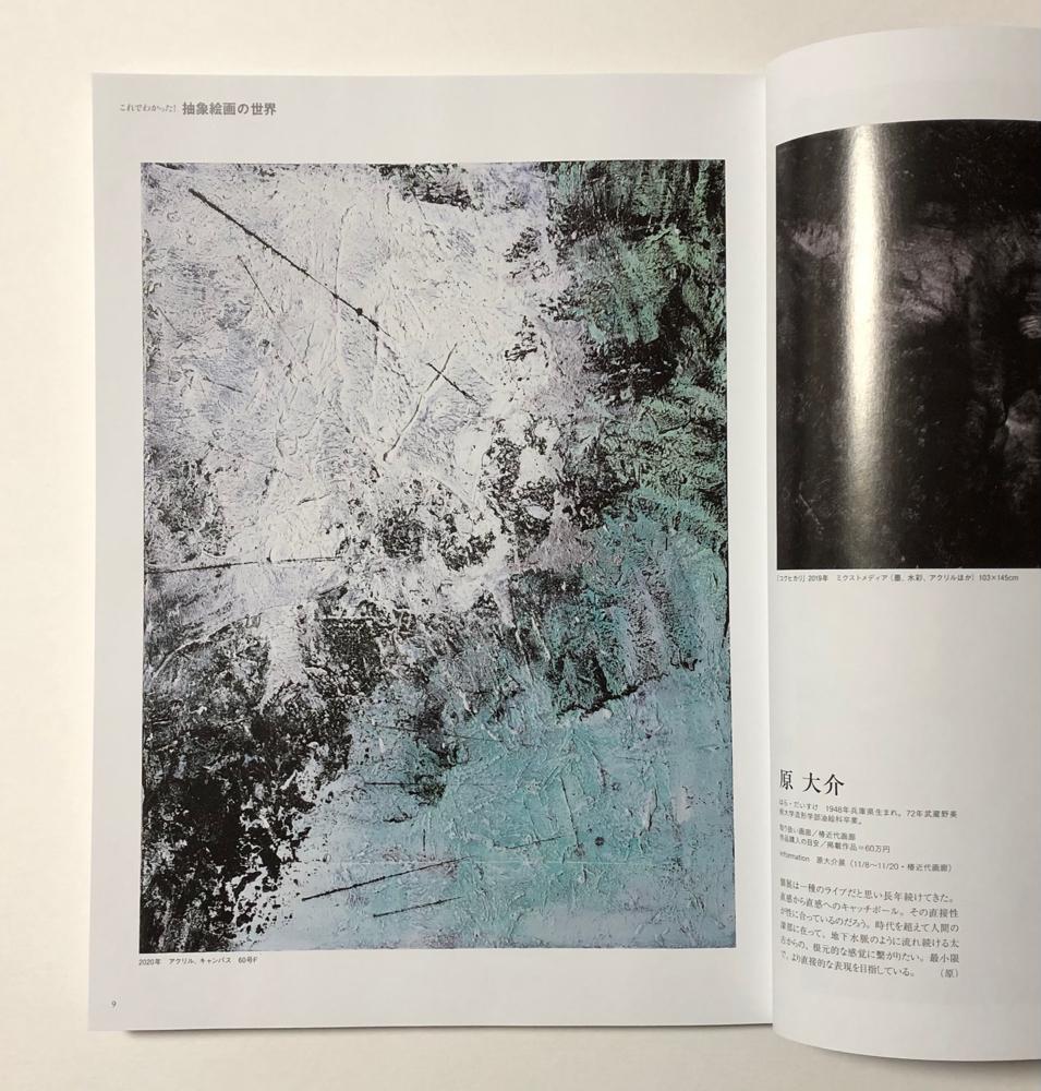 アートコレクターズ2021年3月号8ページ、原 大介の記事です。