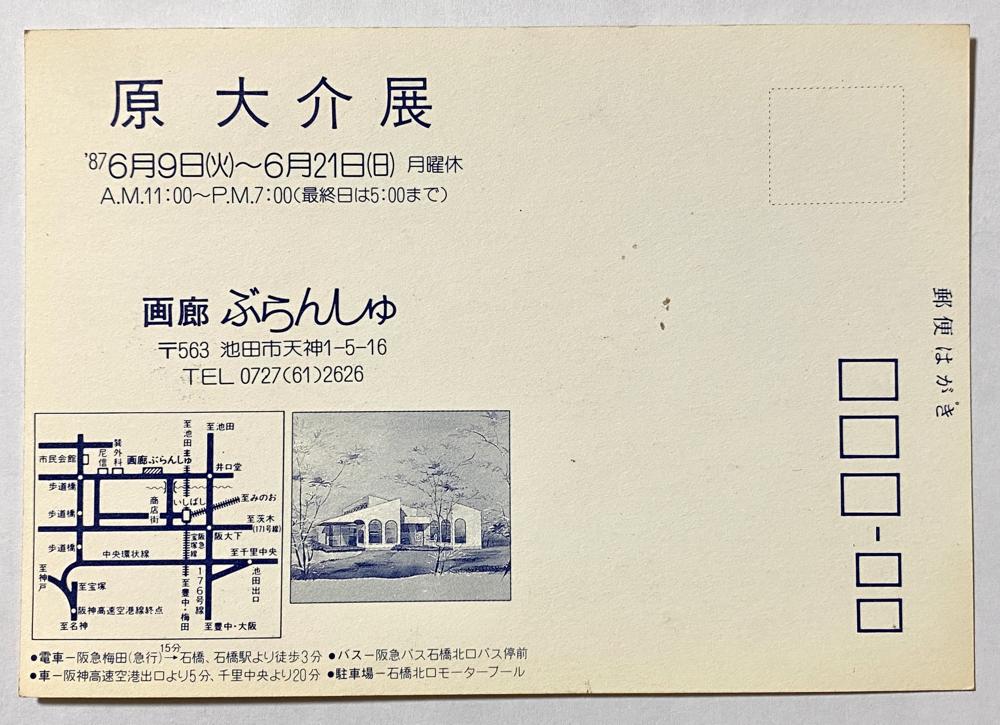 原大介個展 1987年6月、大阪の画廊ぶらんしゅ、DM