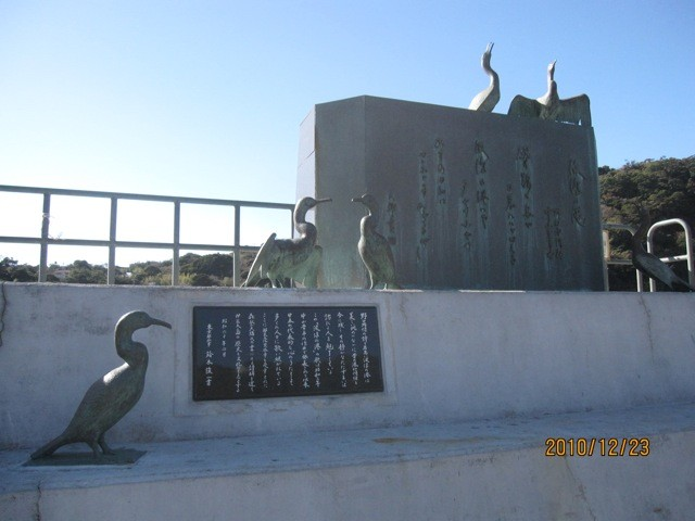 『波浮の港』の記碑がある。