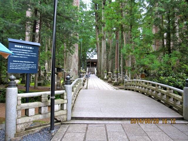この橋から奥が、空海弘法太師御廟の聖域。この先は気配が全く違った。