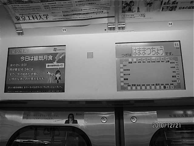 山手線のドア上の液晶ビジョンに、TOKYOを見る。