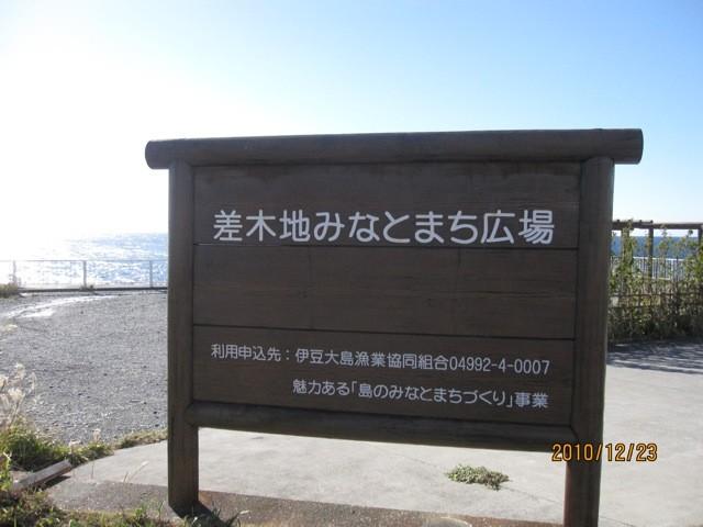 島の南部地域、差木地からは、