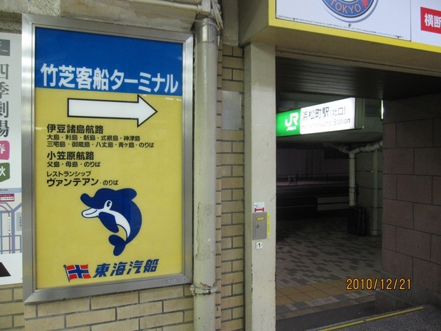 山手線浜松町駅から、