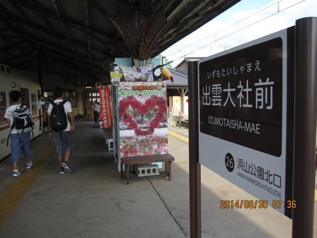 出雲大社前駅。