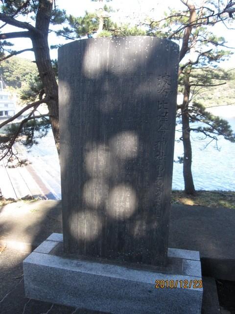 そのいわれの石碑。