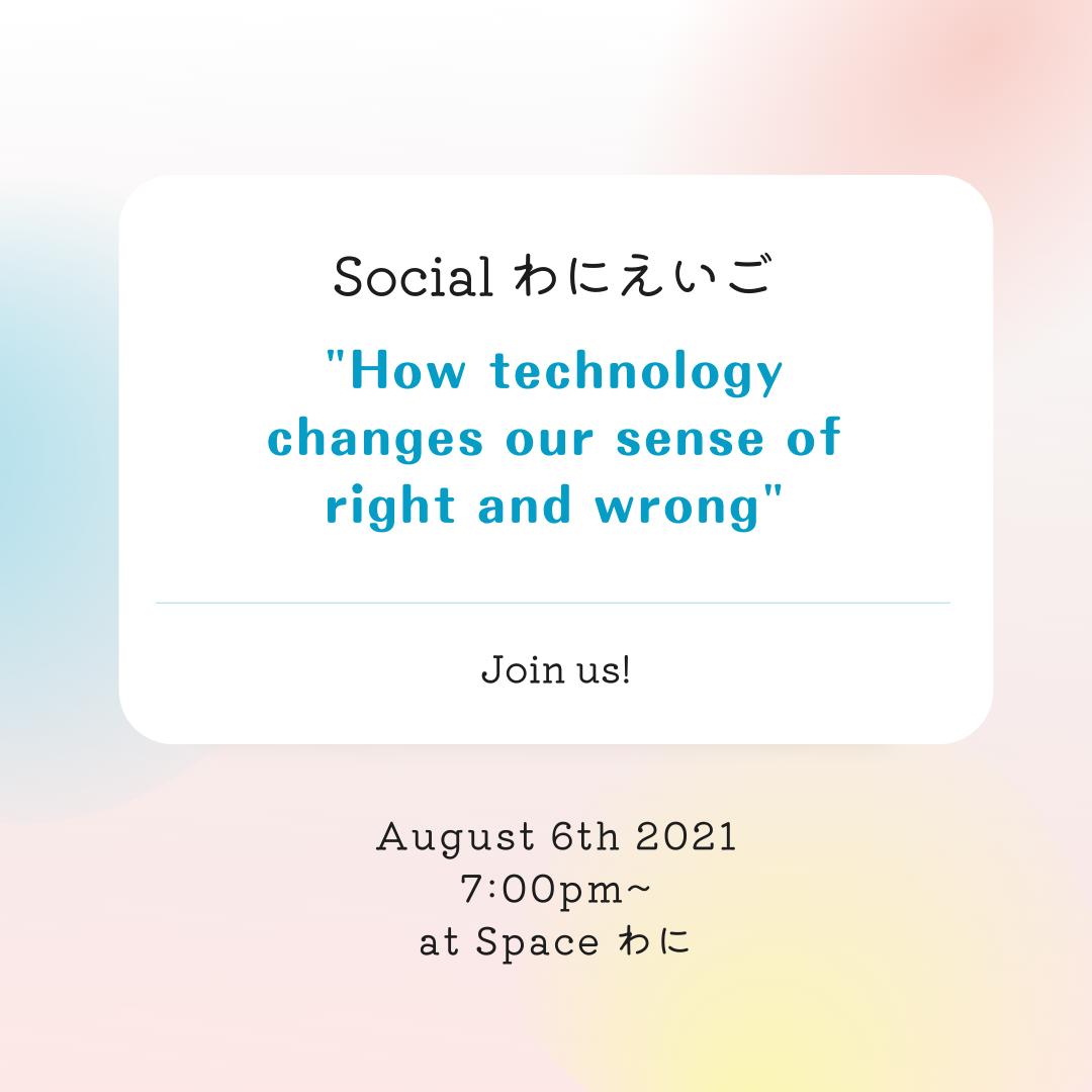 8月のSocialわにえいご