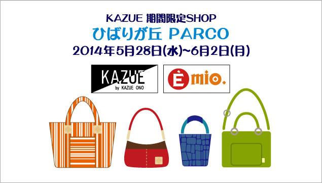 KAZUE期間限定SHOPがひばりが丘PARCOにOPEN!