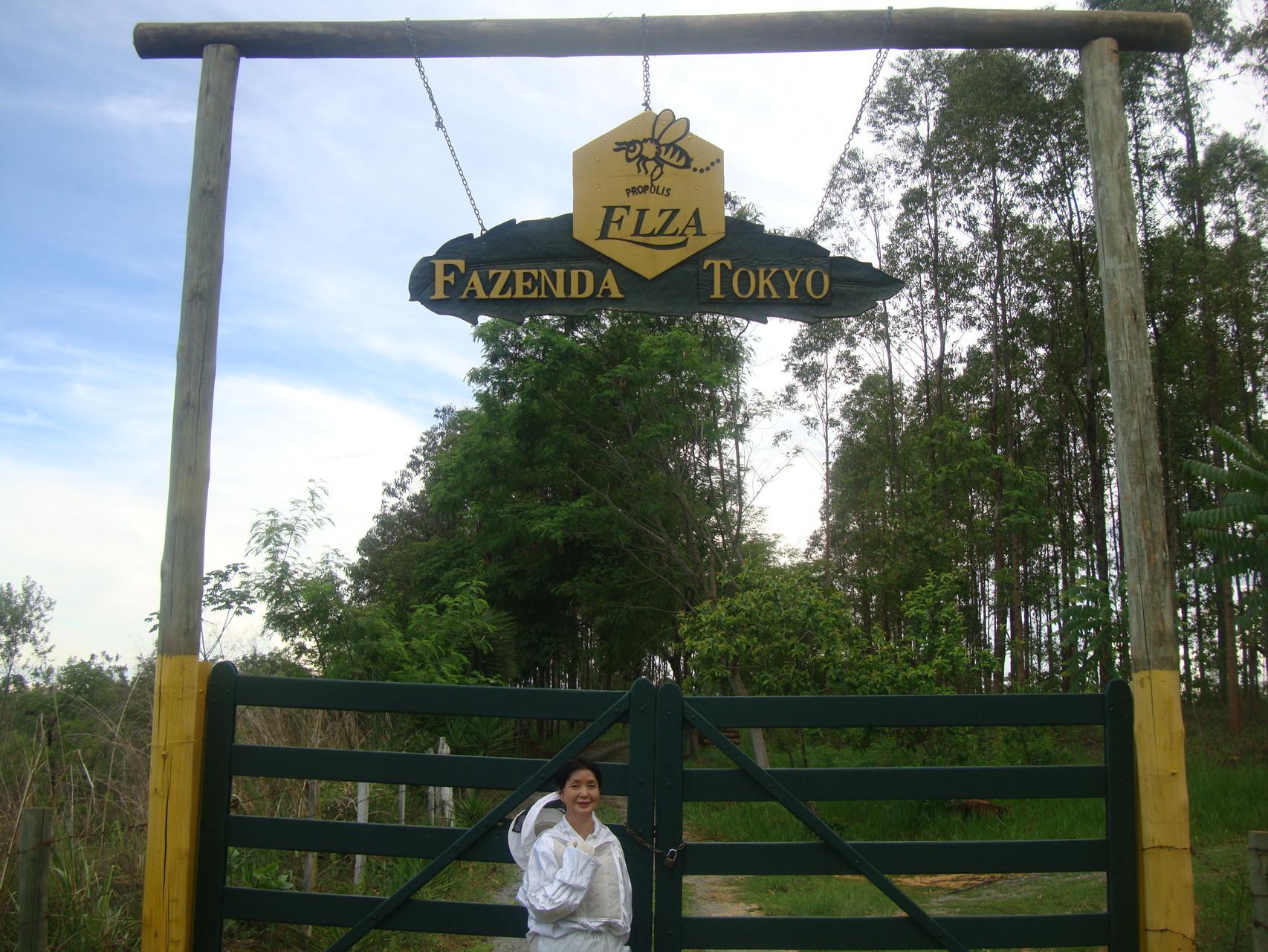 養蜂園の入り口にて