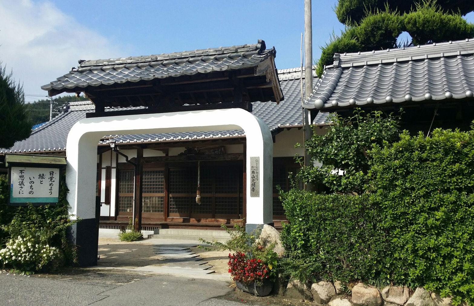 第18番霊場(光明寺)